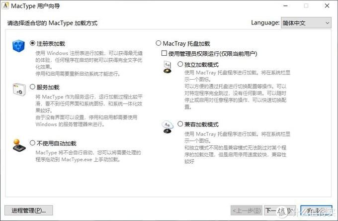 MacType设置页面