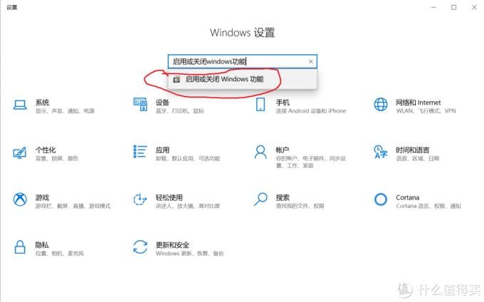启用或关闭Windows功能