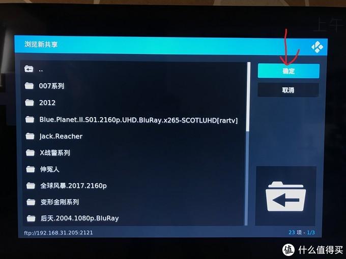 SONY电视用KODI局域网播放4K电影