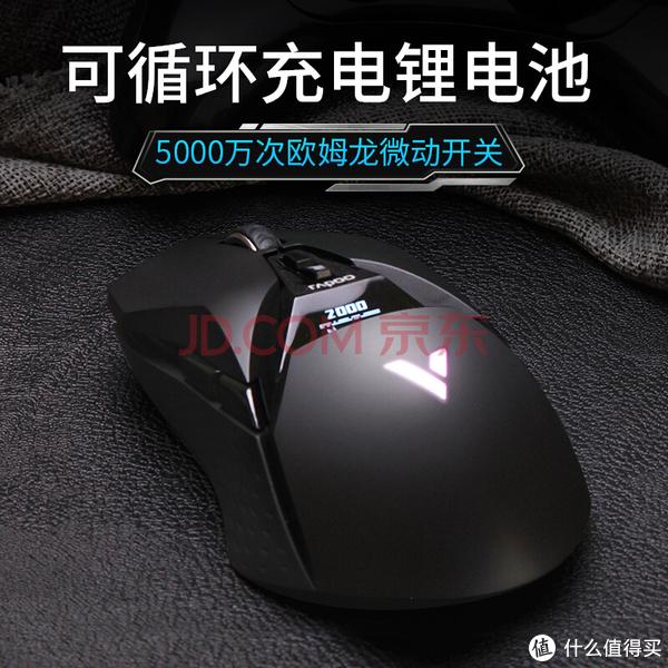 雷柏VT950