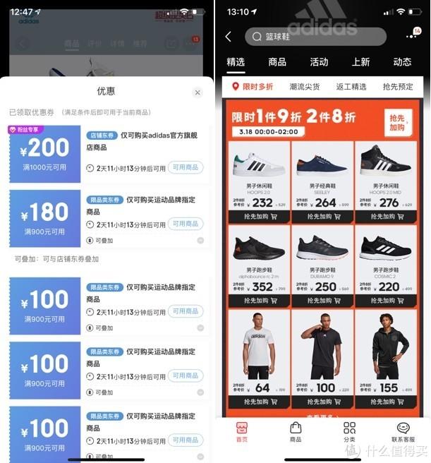 京东超级品类日Adidas抄作业!活动频次太高,折腾得累,不小心又凑了30多种!