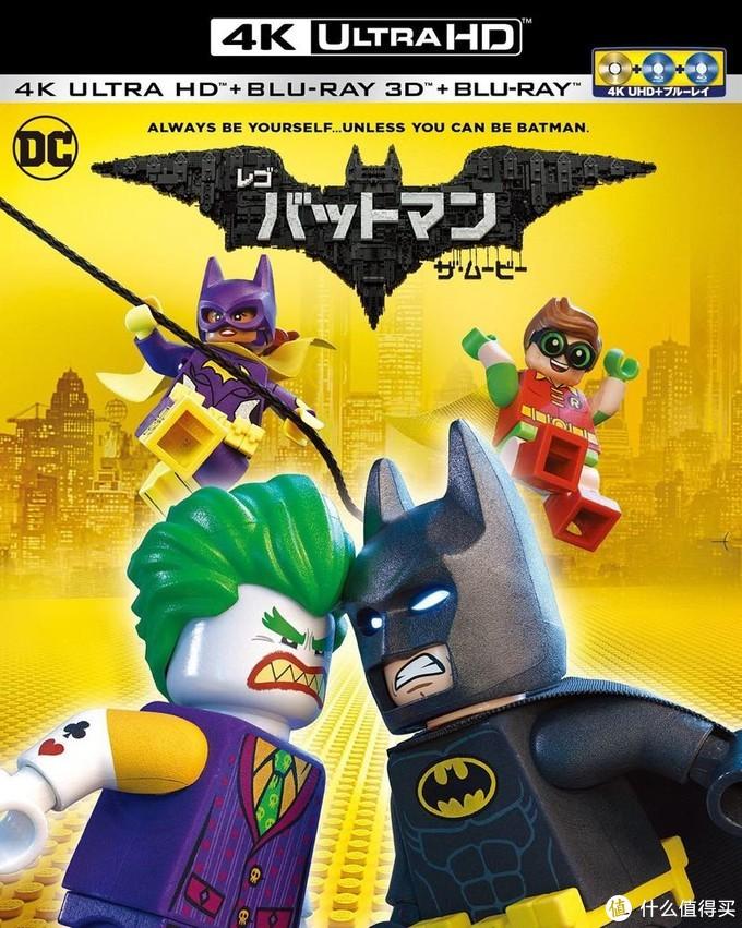 形象设计来源自2017年上映的美国动画电影《乐高蝙蝠侠大电影》