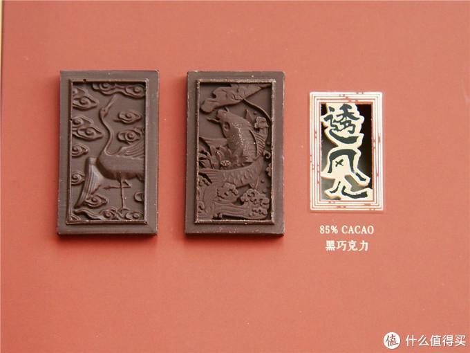 长安东市的透风儿花砖黑巧薄片85%可可,满满都是中国元素