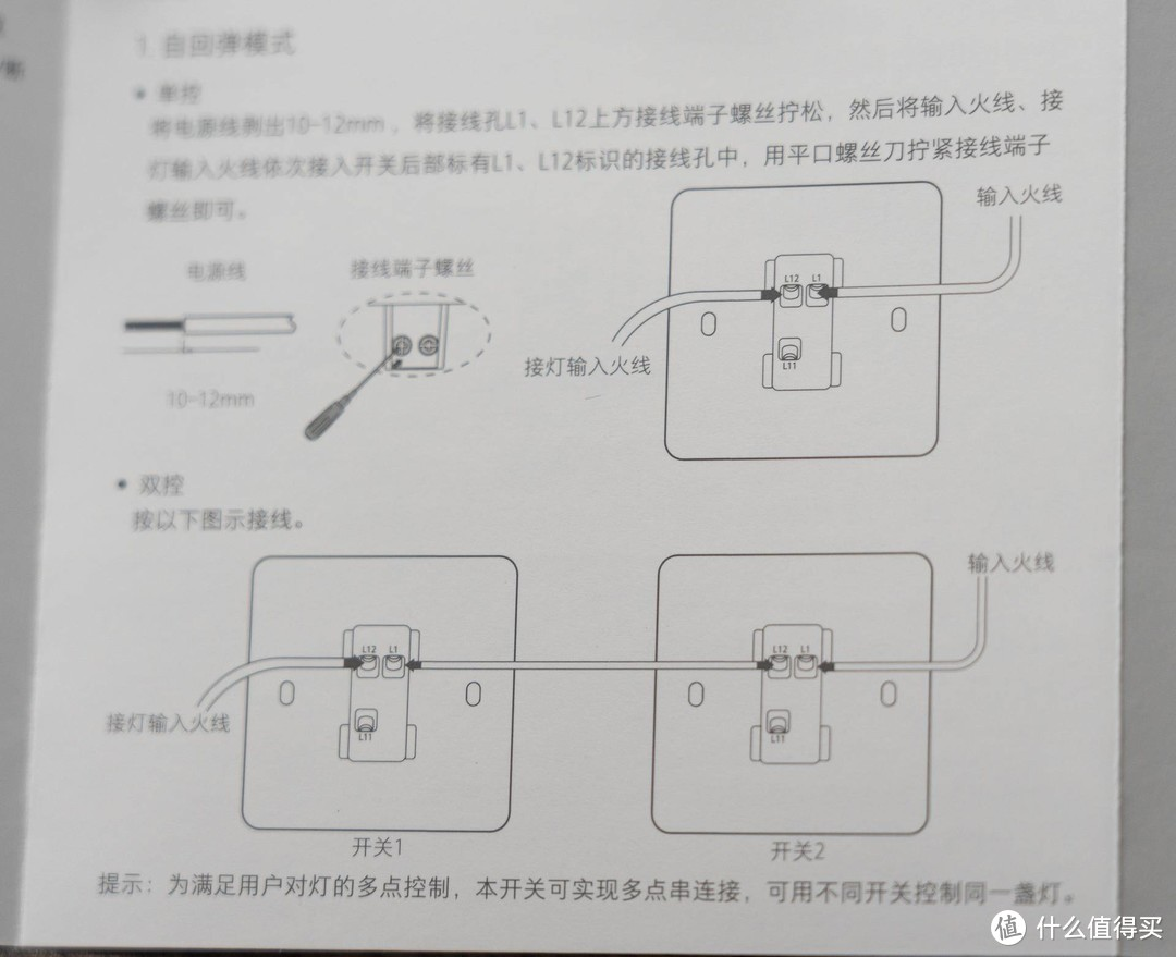 19.9的小米(MI)墙壁开关到底香不香?