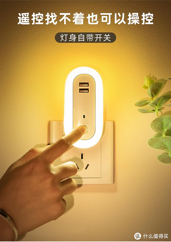 租房好物推荐系列——遥控灯