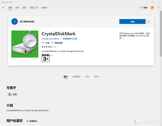 CrystalDiskMark工具