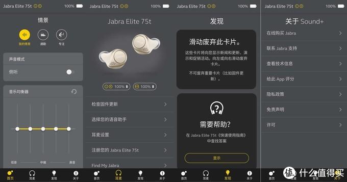真香预警,高贵时尚风Jabra Elite 75t米金色新品开箱测评
