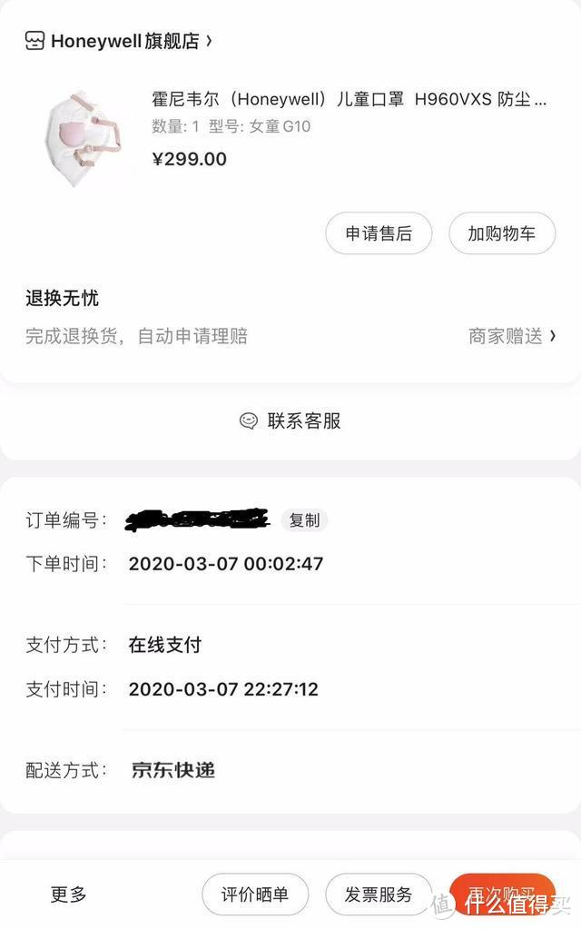 京东官方购买记录