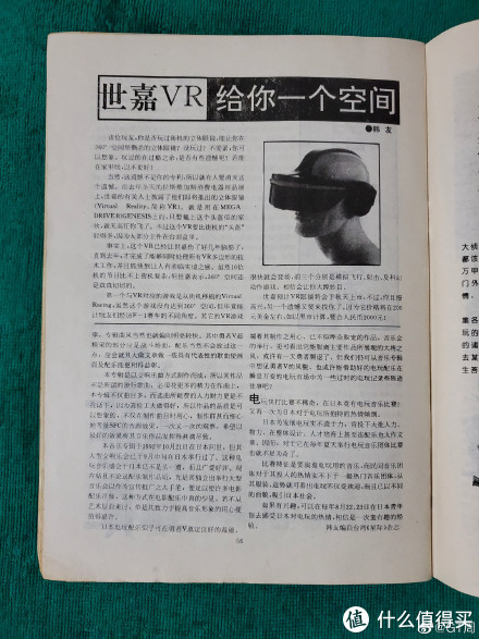 20年前的GAME集中营里就已经出现过VR