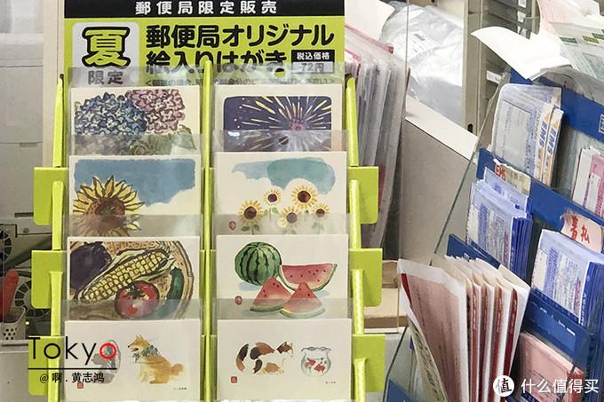 邮局推出的季节限定明信片