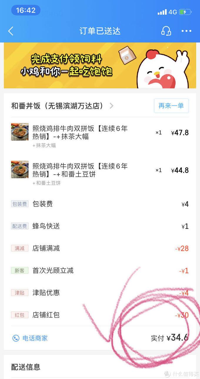 5招玩转饿了么:最强省钱大法一周天天2-3折吃外卖!