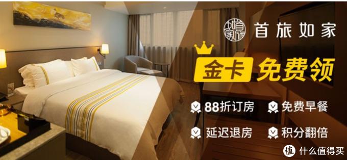 京东PLUS会员的酒店特权,长期有效