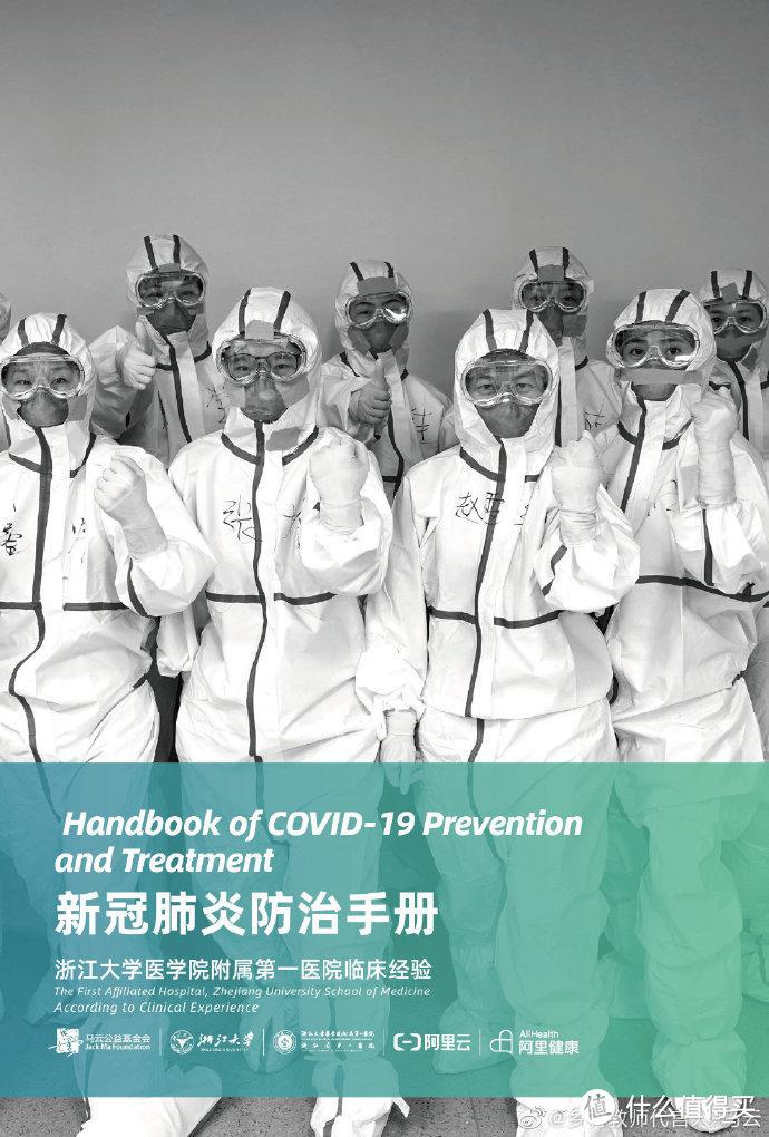 资讯| 马云呼吁帮转!《新冠肺炎防治手册》免费共享,助力全球抗疫!