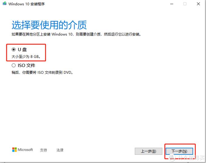 超级详细,步步有图 手把手教你制作Windows安装U盘
