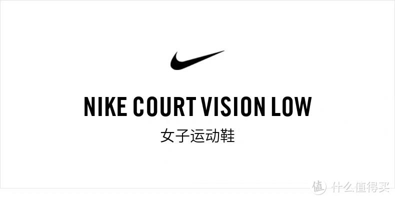 AF1既视感?NIKE COURT VISION LOW 运动鞋
