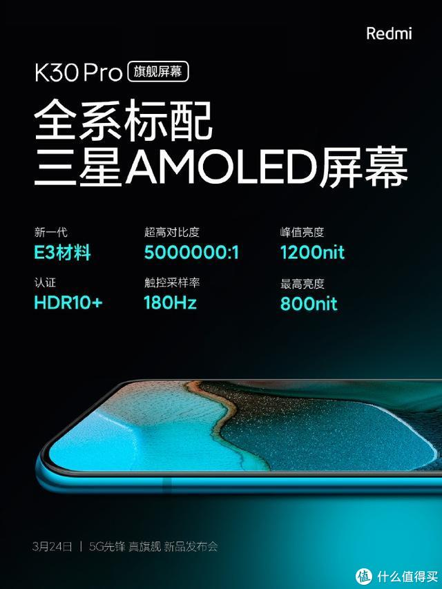 Redmi K30 Pro屏幕参数公布;苹果A12Z安兔跑分曝光