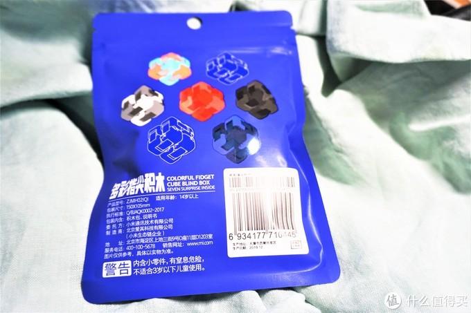 米家好物----工作解压神器,米家指尖积木盲盒版晒单分