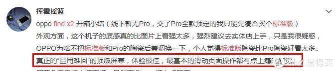 """配置不将就 OPPO Find X2标准版三大""""秘方""""带来超强体验"""