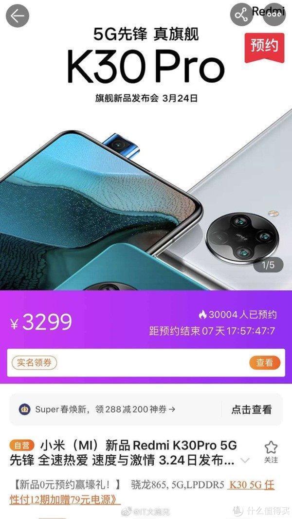 K30 Pro起售价3299元?2月份小米超华为成第三大智能手机厂商