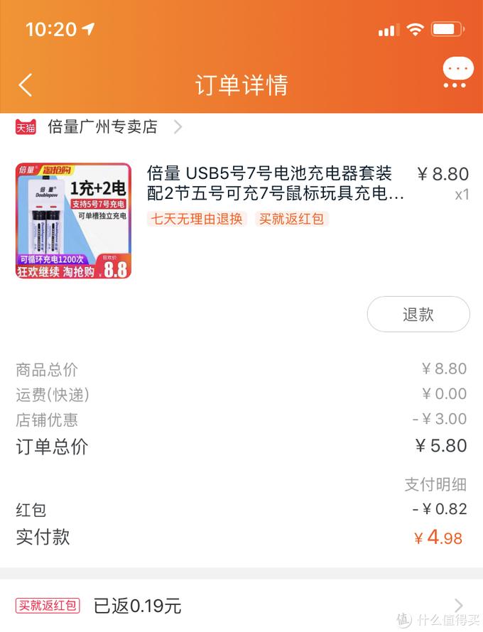 图书馆猿の白菜价倍量USB充电套装 简单晒