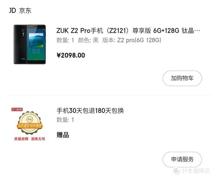 谈谈我为什么选了联想z6pro——还让它双sim卡再加上内存卡