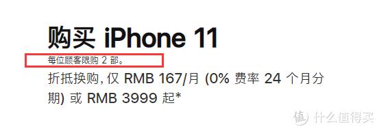苹果中国官网开启限购!iPhone系列每人最多买两部