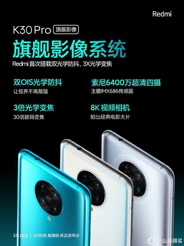 Redmi K30 Pro实拍样张公布,想送测DxOMark