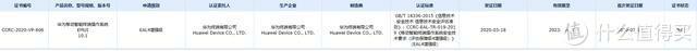 惊艳!华为全新 OS 获权威认证:P40系列首发搭载!