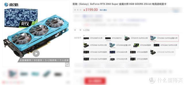 ▲影驰RTX 2060 SUPER 金属大师