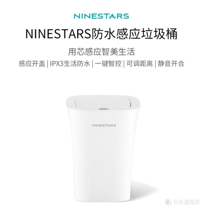 现代家居重要一环:NINESTARS防水感应垃圾桶