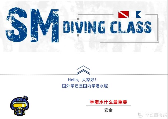 学潜水 选国内还是国外?