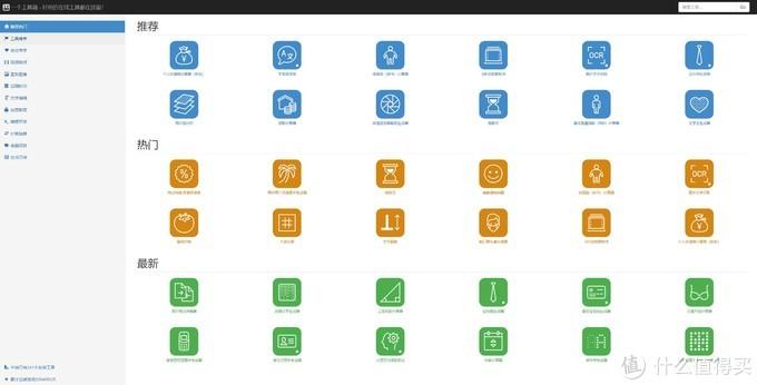 盘点八个一般人不知道的小众网站,每个都堪称神器,让你大开眼界!