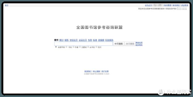 亲测实效!最新免费下载正版知网、百度学术等国内外付费文献的6方法!