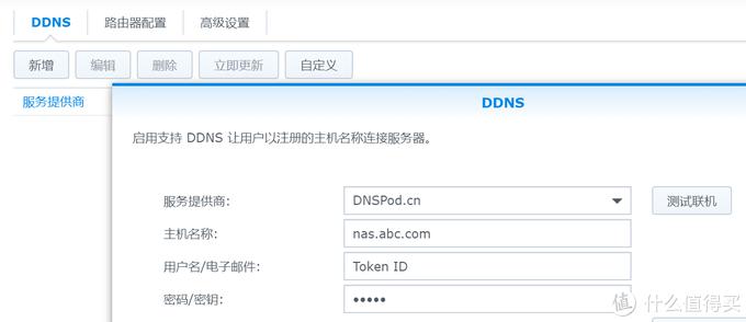 NAS篇三:群晖公网IP无443和80端口外网访问,文件分享及双nas备份