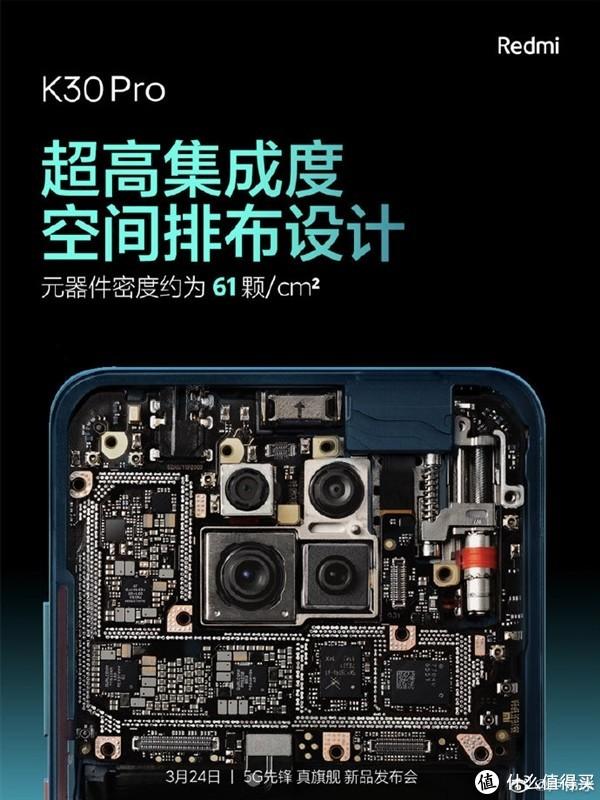 拆机!Redmi K30 Pro 内部曝光:每平方厘米 61 颗元器件