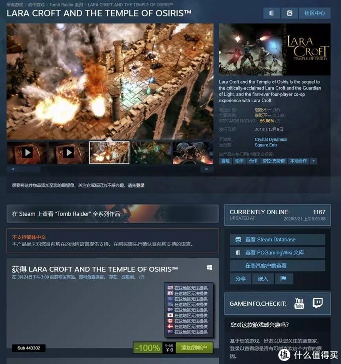 趁乱快上 —— Steam喜加二:《古墓丽影9》+《劳拉和奥西里斯神庙》