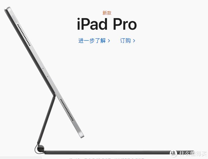 浅析iPad Pro是否值得买
