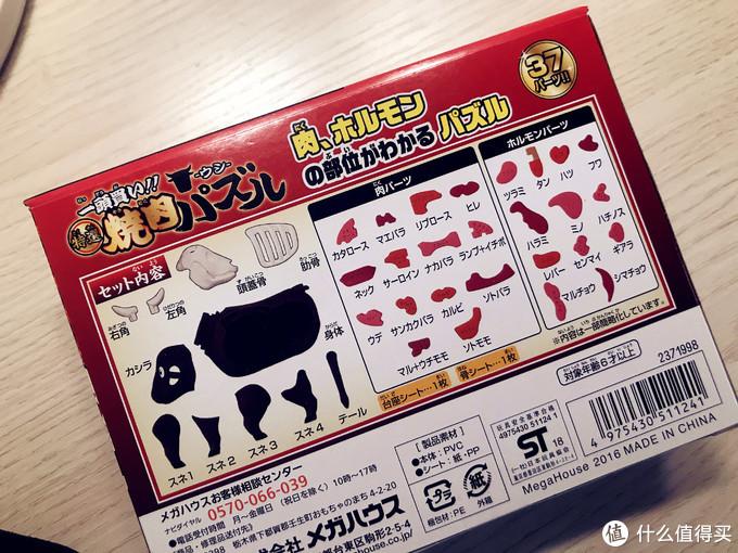 MAGAHOUSE 和牛拼图(代理版)开盒