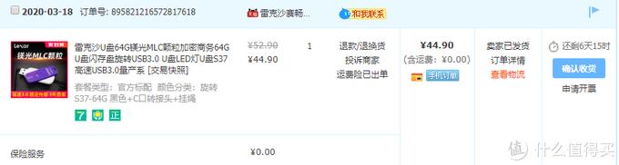 雷克沙Lexar 雷克沙 S37 USB3.0 U盘 64G开箱测试