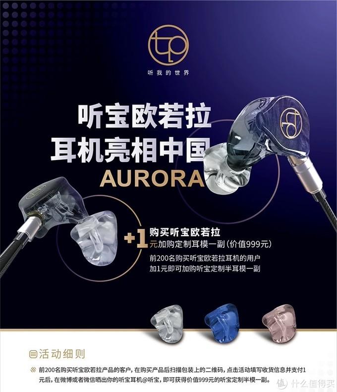 一款有腔调的耳机——听宝TP AURORA 3欧若拉3开箱简评