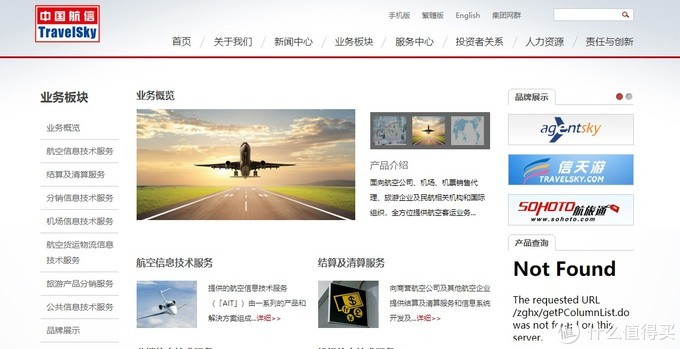 新三板精选层之恒拓开源:航空软件定制开发,能否一飞冲天?