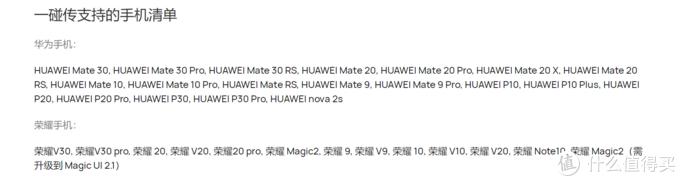 还能看到mate9pro和同系列产品