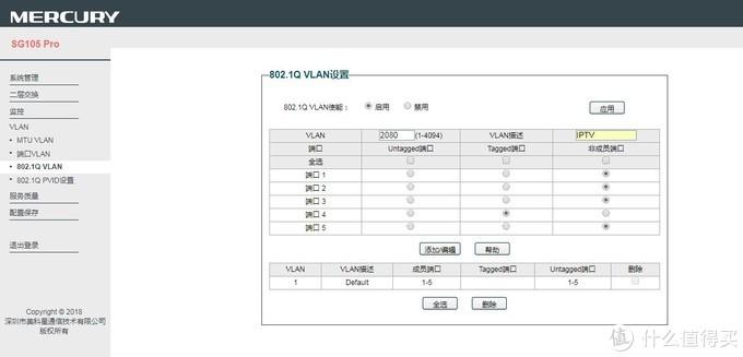 第一步先要点击应用,第二步输入前面在光猫上看到的VLAN ID,自己取个名称,VLAN描述实际上就是自己取个名称。因为我打算用端口4做IPTV的专用端口,所以端口4选择的tagged。