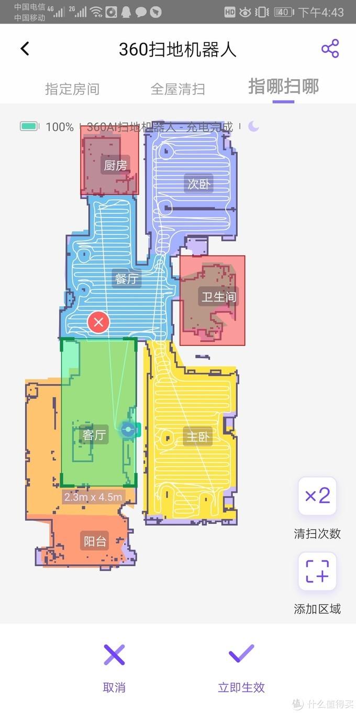x90可以全屋清扫、按设定顺序清扫、指定区域清扫,还可以划定禁区、或者指定打扫区域