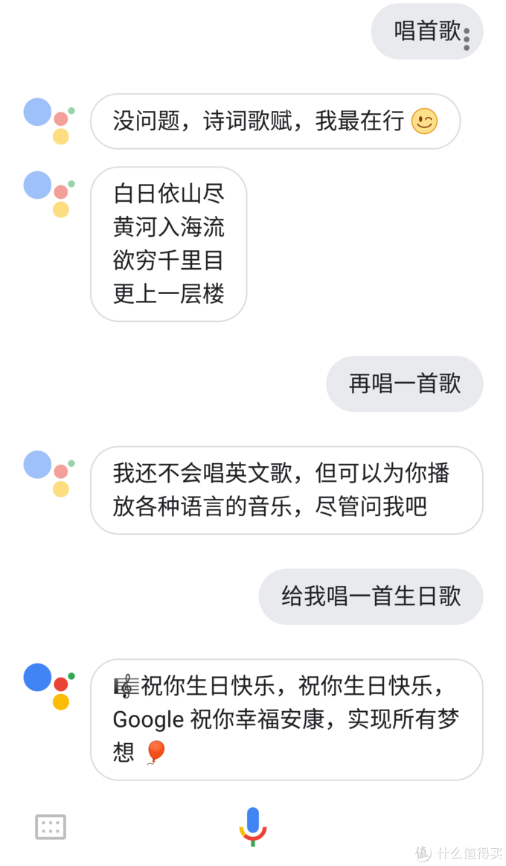 谷歌助手很好玩