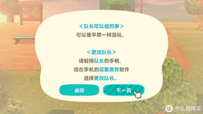 任天堂Switch《集合啦!动物森友会》开服初体验,教你如何开启本地多人和线上联机!