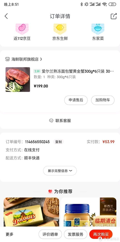 超豪华面包蟹蟹饭!