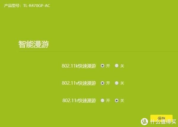 TL-R470GP-AC V2.0最新20200108_1.0.7固件截图