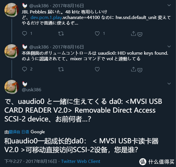 设备管理器中的 MVSI Card Reader USB Device driver 是什么?