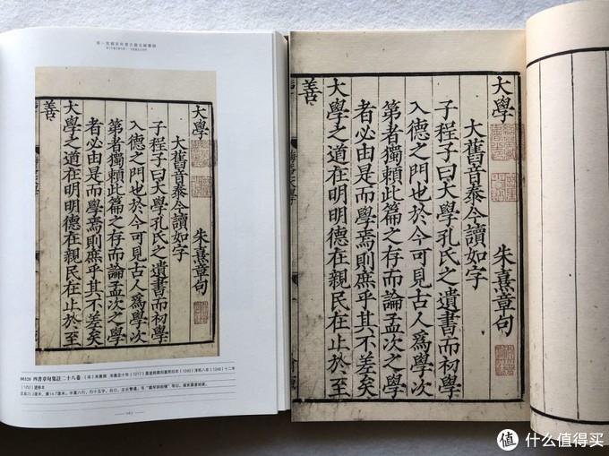 收藏了一本孤本宋版书,是种什么体验?